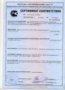 Сертификат соответствия санитарной жидкости для биотуалетов Ecsil