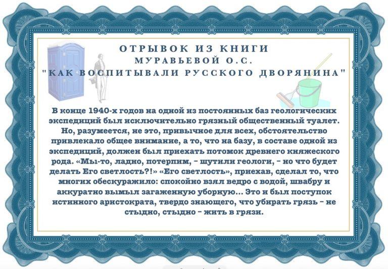 Русский дворянин